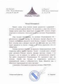 Благодарственное письмо компании РEМСТРOЙ