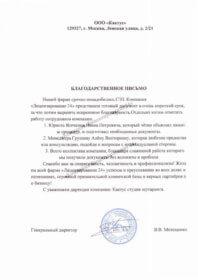 Благодарственное письмо студии шугаринга Кактус