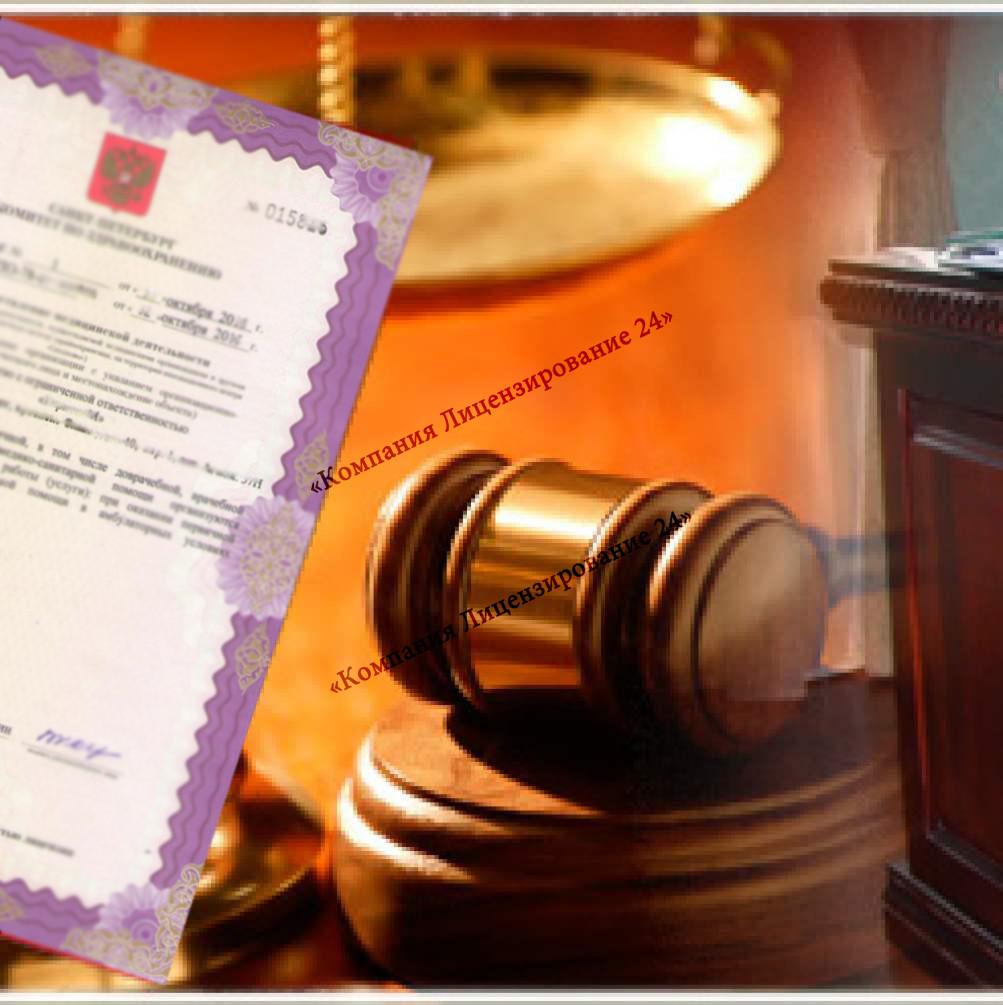 Лицензирование - защита прав граждан