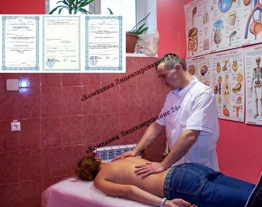 Лицензирования массажа
