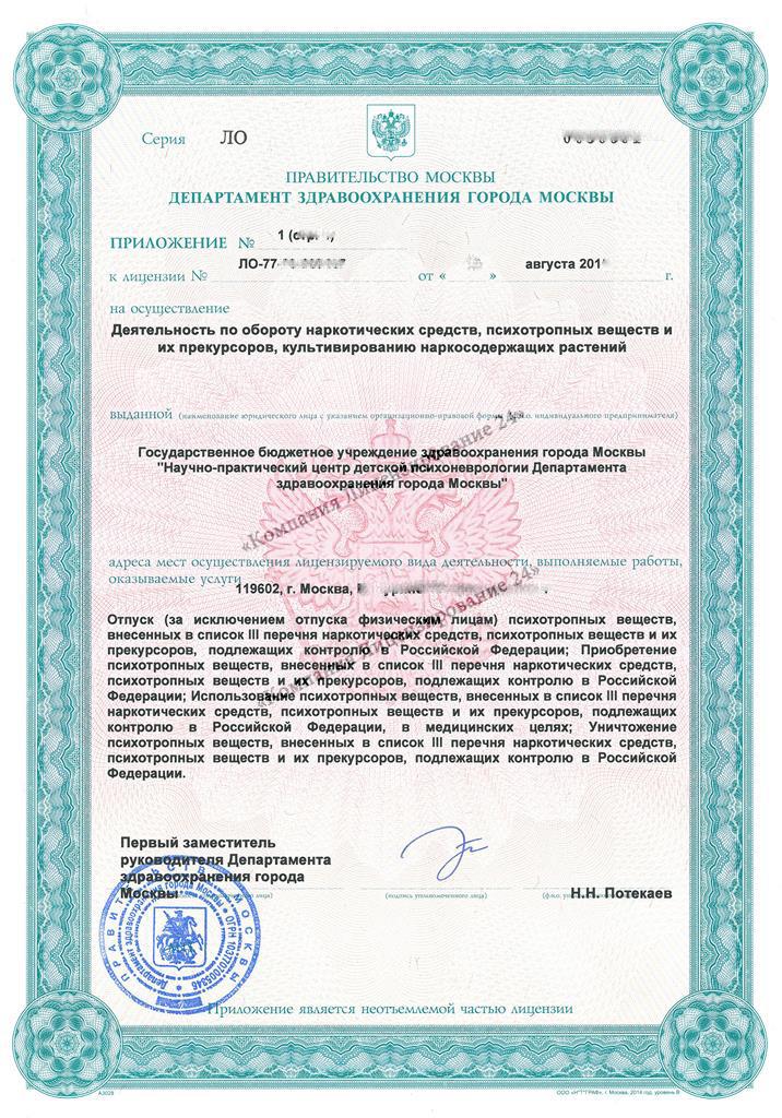 Лицензия на деятельность по обороту наркотических средств и психотропных веществ