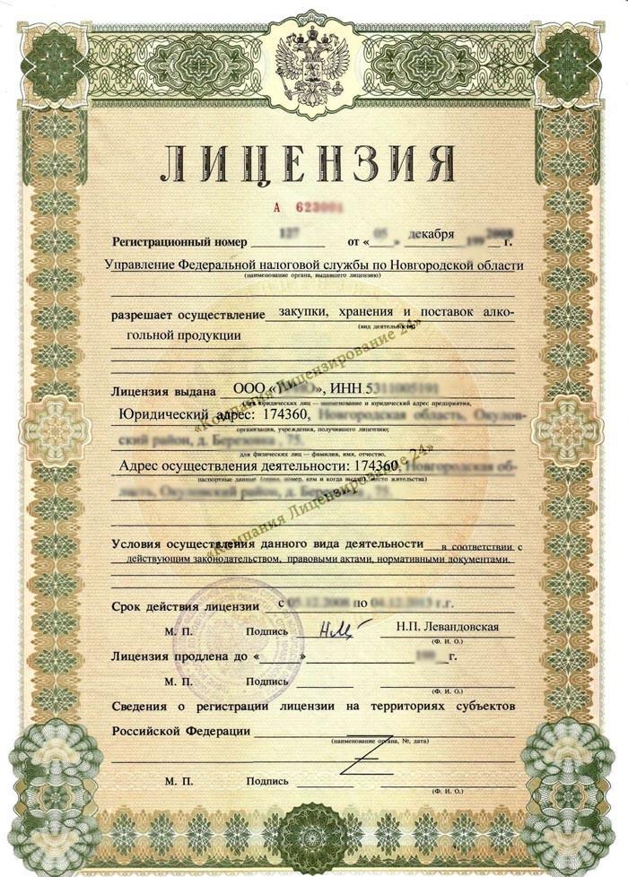Лицензия на оптовую продажу алкогольной продукции