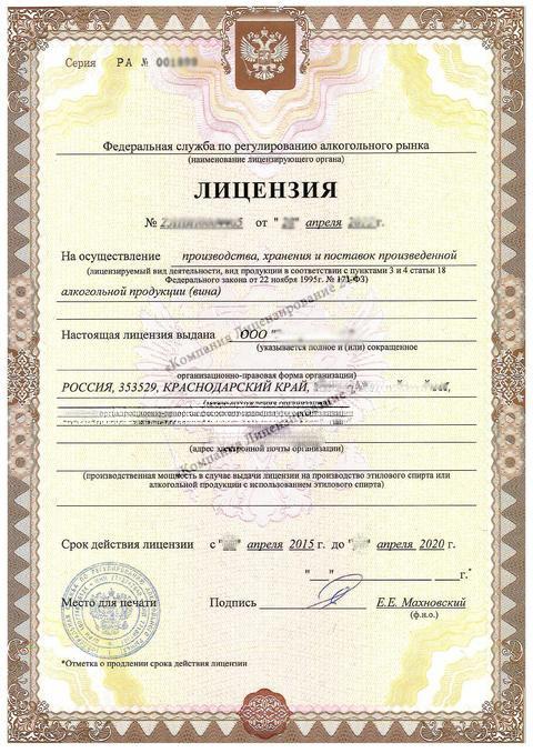 Лицензия на хранение алкогольной продукции