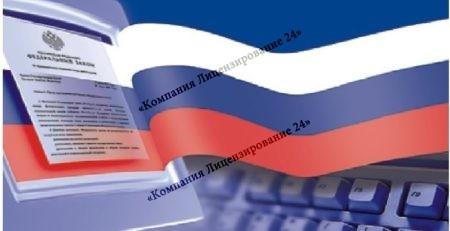 Публикация законопроекта Российской Федерации