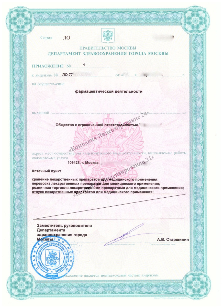 Фармацевтическая лицензия