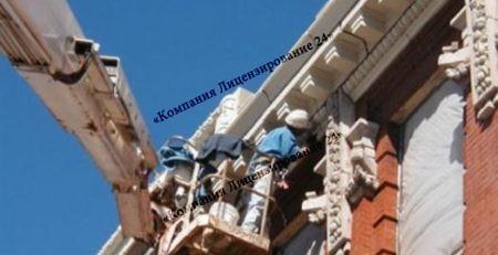 лицензии по реставрации памятных сооружений