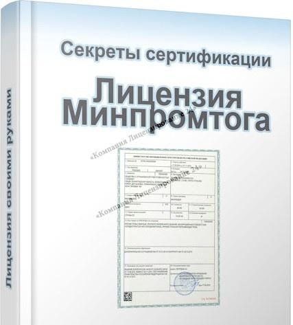оформление лицензии Минпромторга