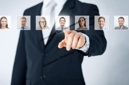 Подбор персонала для получения лицензии