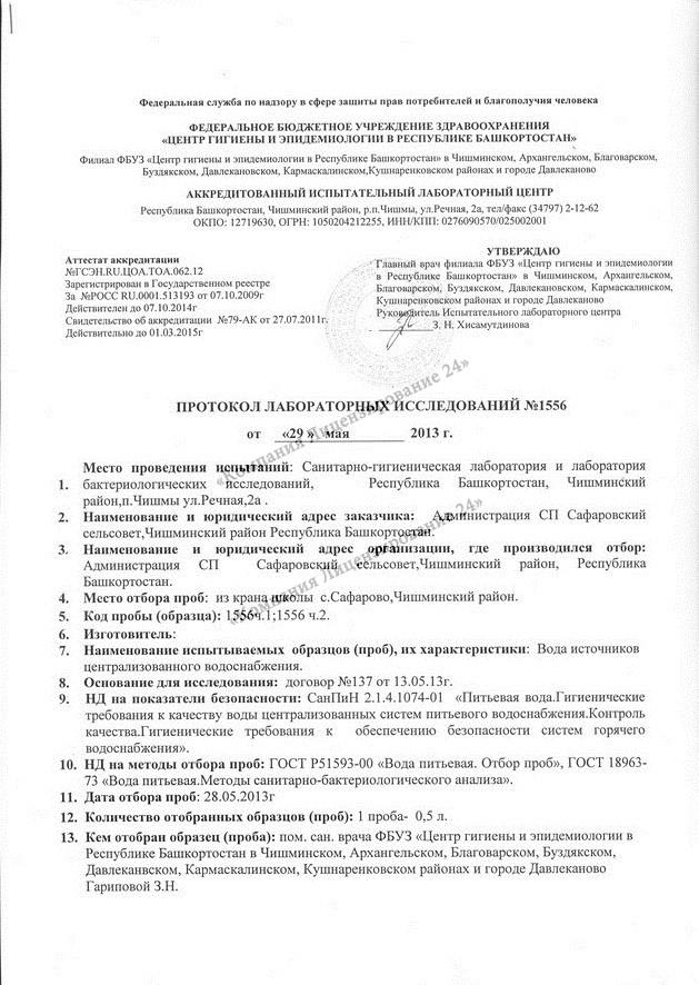 Договор на проведение лабораторных исследований