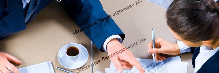 Подписание документов по лицензированию