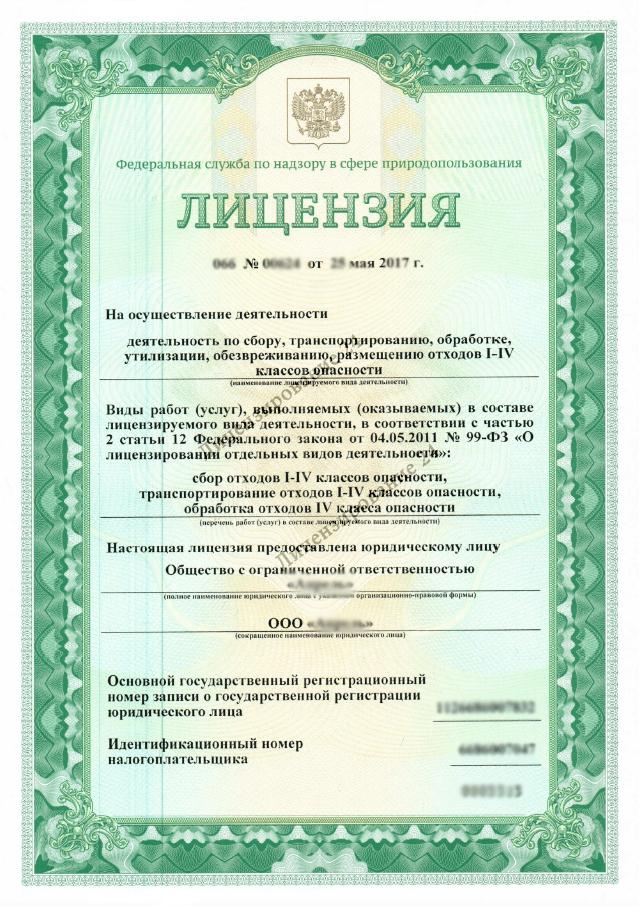 Лицензия на Деятельность по сбору отходов I-IV классов опасности