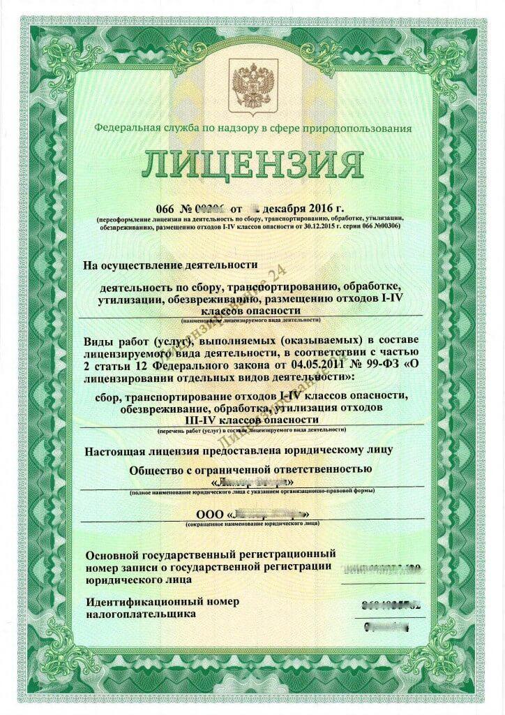 Лицензия на Деятельность по утилизации отходов I-IV