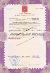Массажная лицензия