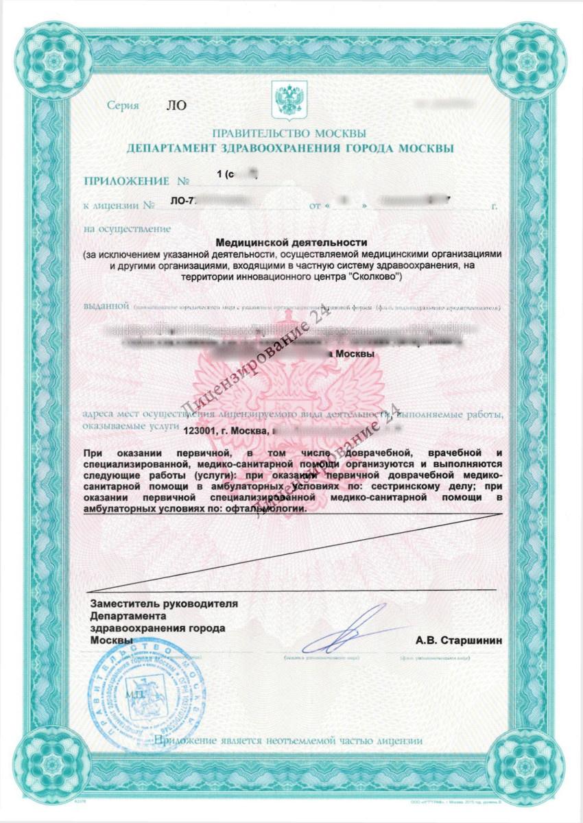 Мед. лицензия