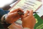 Государственное лицензирование деятельности