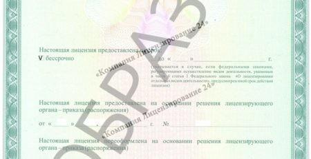 Переоформление медицинской лицензии1