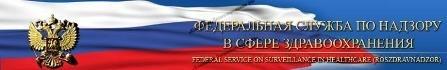 Проверка регистрационного удостоверения Росздравнадзором