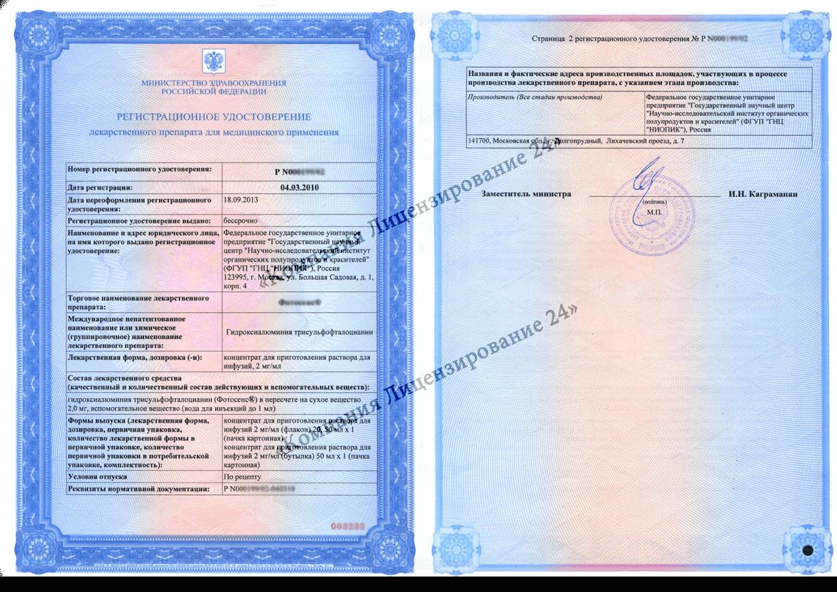 Регистрационное удостоверение на лекарственные препараты