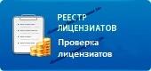 Реестр лицензиатов