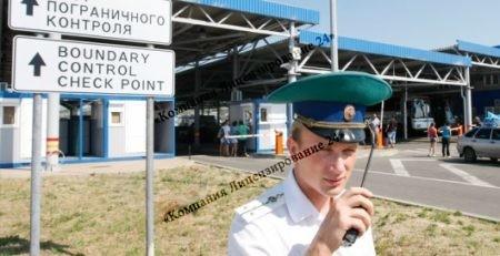 КПП на границе Российской Федерации