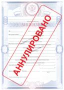 Образовательная лицензия – приостановление действия
