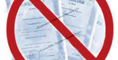 Образовательная лицензия – приостановление действия1
