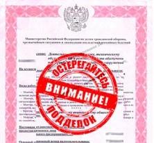 Проверить лицензию