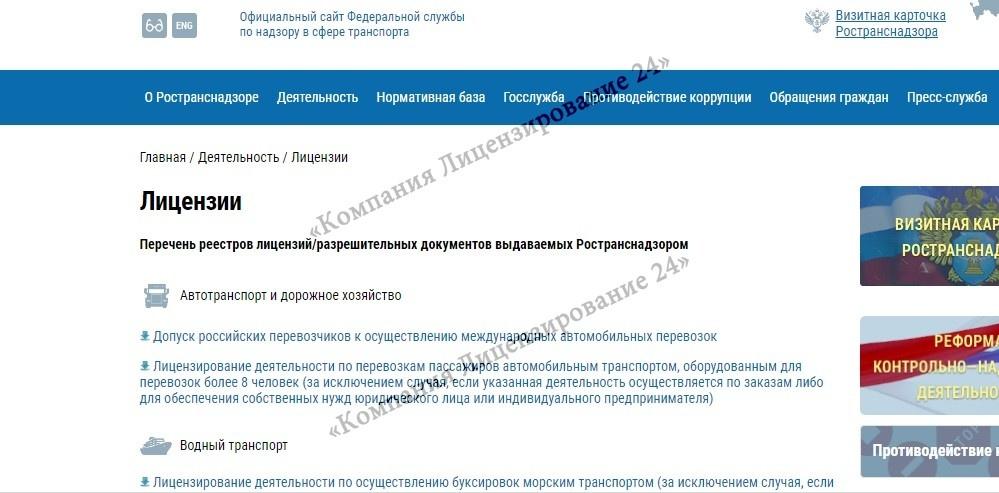 Ространснадзор проверка лицензий
