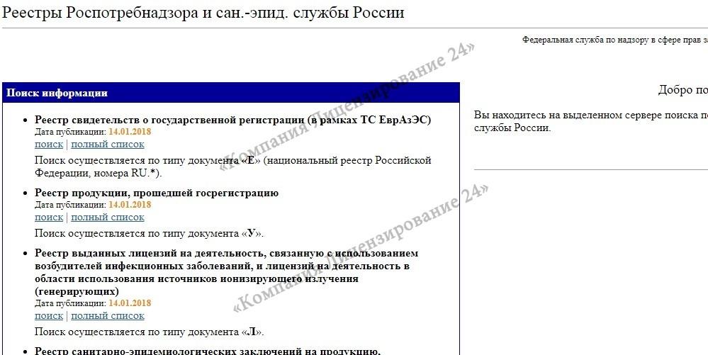 Сведения по реестрам Роспотребнадзора и санитарно-эпидемиологической службы РФ