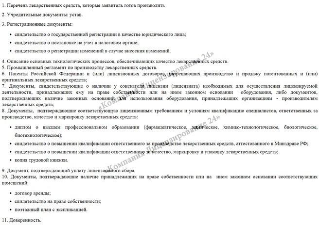 Список документов для получения ветеринарной лицензии