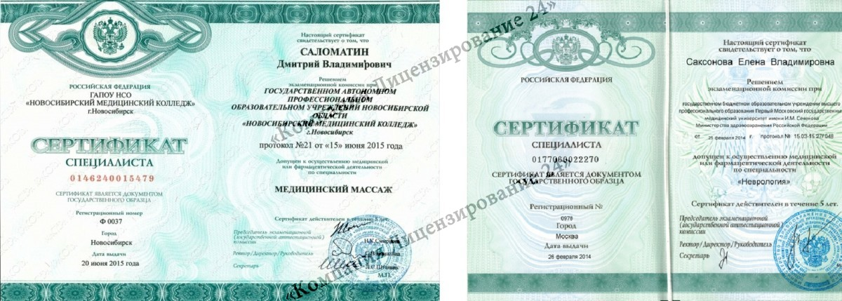 Сертификат медсестры