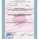 Лицензия На медицинское учреждение