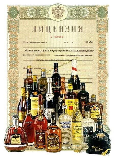 Оптовая алкогольная лицензия