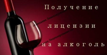 Получение оптовой алкогольной лицензии