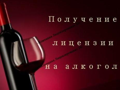 Картинки по запросу алкогольная лицензия статья