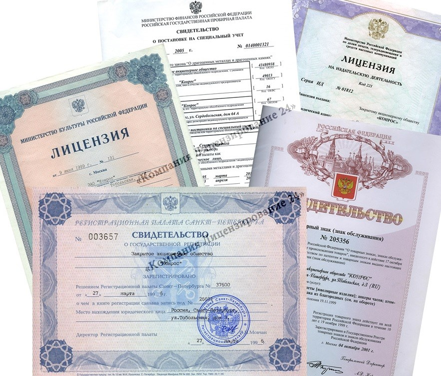 Проверка различных лицензий