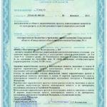 лицензия На оборот наркотических средств