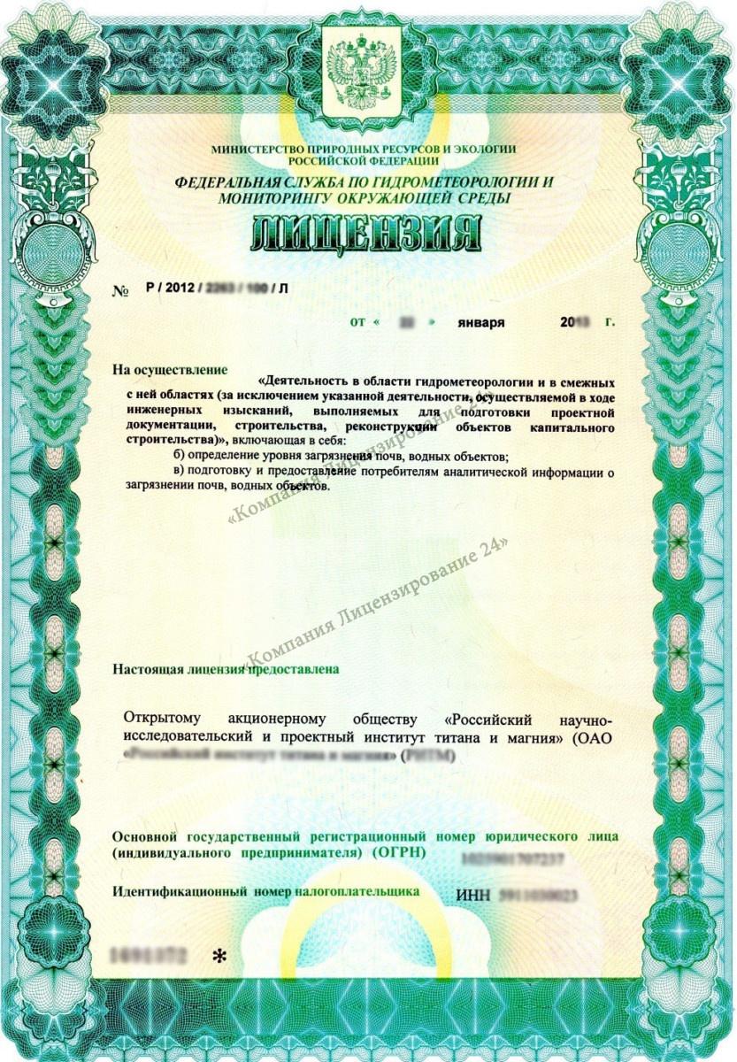 лицензия на осуществление природных изысканий газовой деятельности