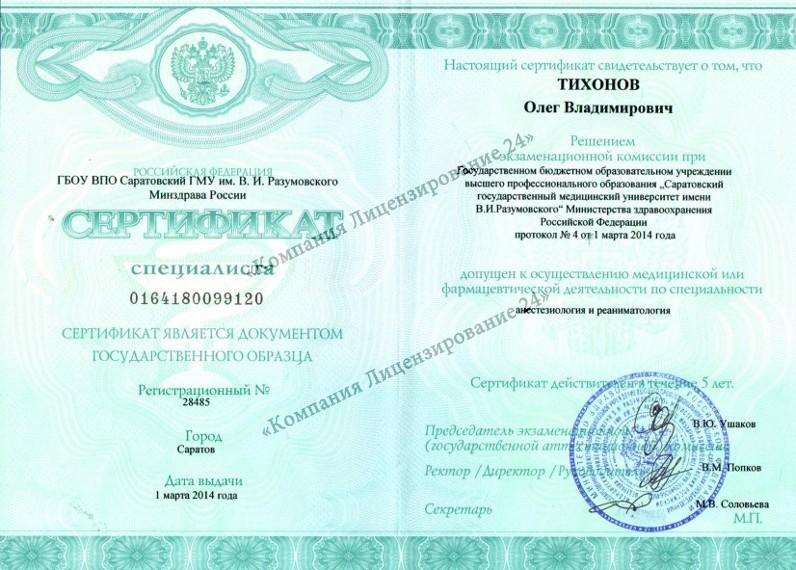 Как выглядит сертификат врача