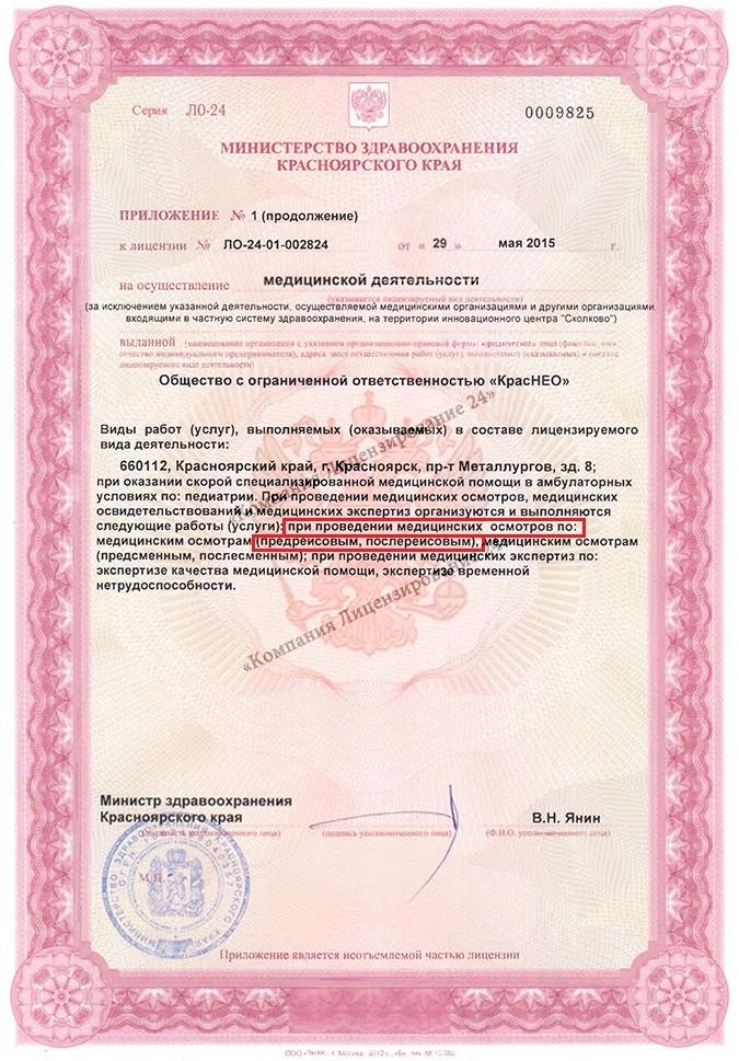 Лицензия на предрейсовые осмотры