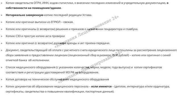 Перечень документов для лицензии на салон красоты