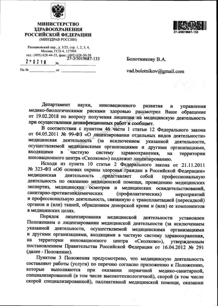 Ответное письмо по дезинфектологии от Министерства здравоохранения РФ 1 стр