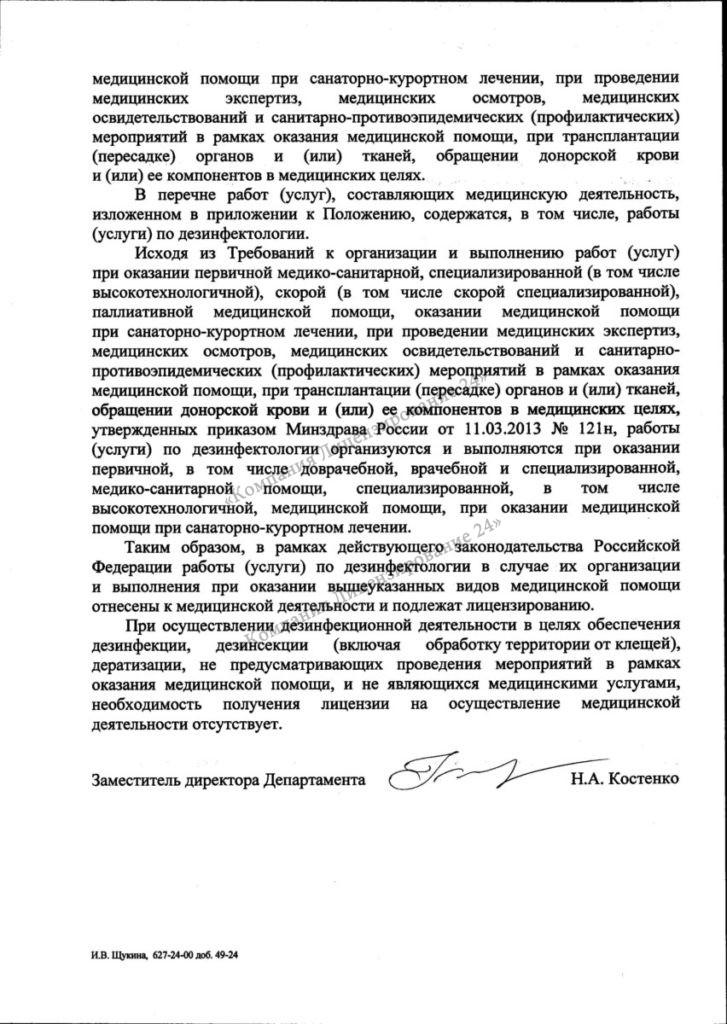 Постановление Веръовного Суда РФ дезинфектология 2 стр.