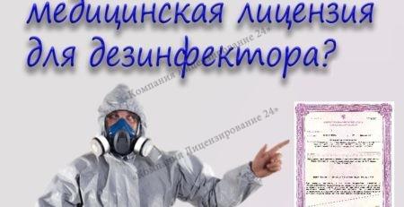 лицензирование дезинфекционной деятельности