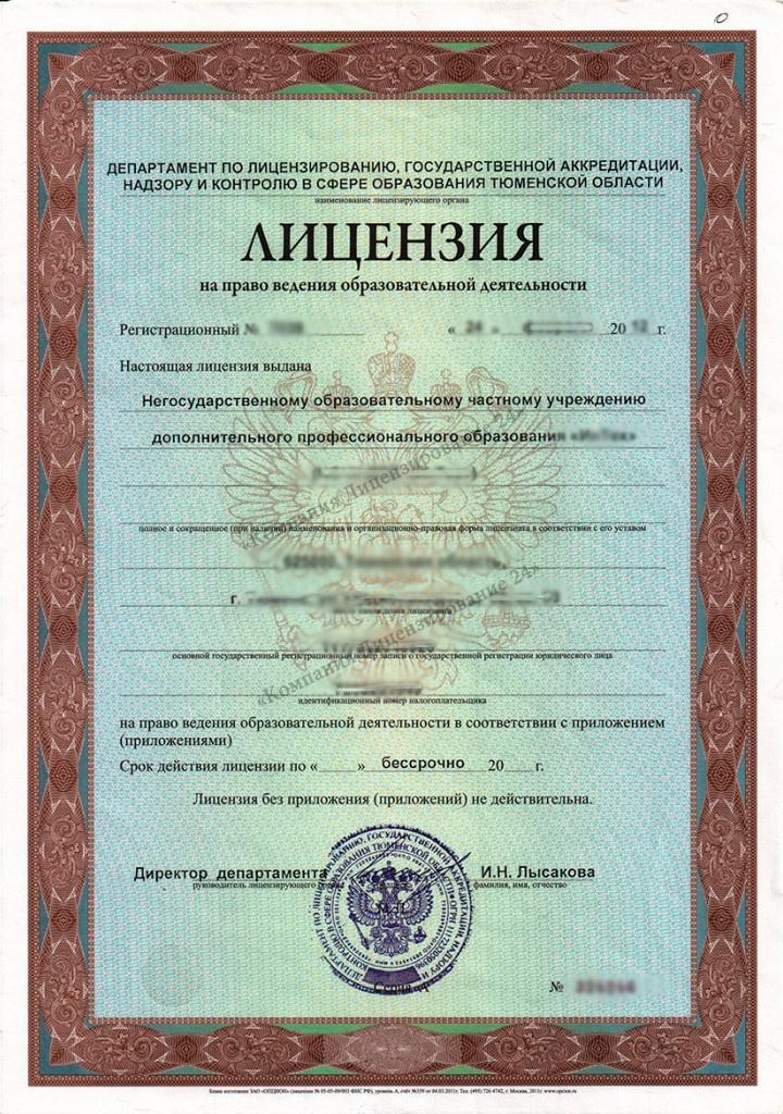 Лицензирование ДПО (лицензия)