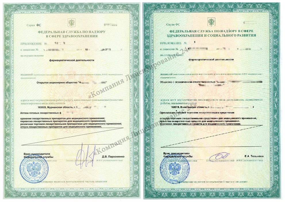бланки Лицензии на фармацевтический склад