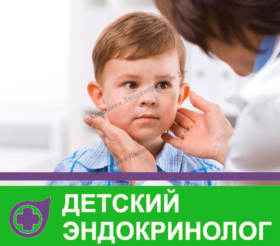 врач детский эндокринолог