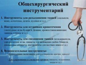гост оснащение для хирургии