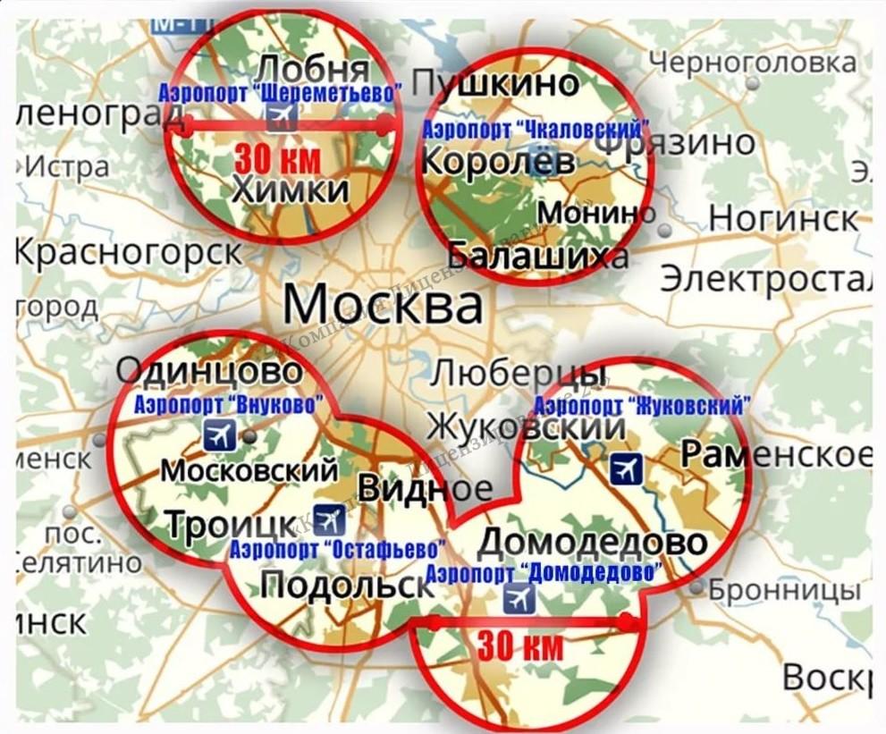территории приаэродромные москва
