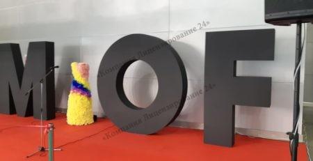 Выставка mioff 2018